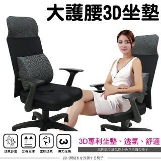 【Z.O.E】卡奇斯高背護腰網椅/3D立體坐墊(黑灰)