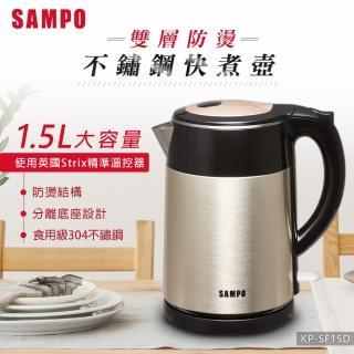 【SAMPO 聲寶】1.5L雙層防燙不鏽鋼快煮壺(KP-SF15D)