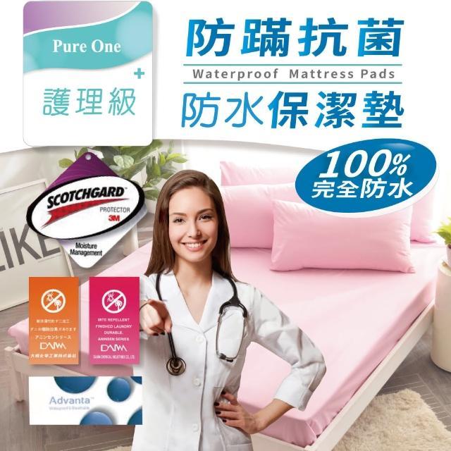 【Pure One】完全防水 日本防蹣抗菌 採用3M吸濕排汗技術 特大床包式保潔墊 護理生醫級(特大床包式保潔墊)