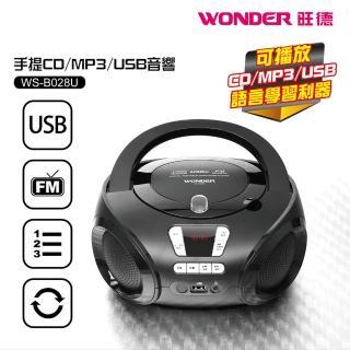 【WONDER 旺德】手提CD/MP3/USB音響(WS-B028U)