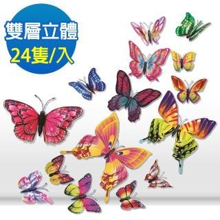 【PANATEC 沛莉緹】3D立體雙層仿真蝴蝶壁貼-磁鐵款 24隻/入(BUT02)