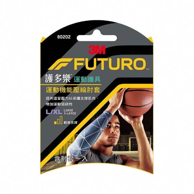 【3M】護多樂 運動機能壓縮肘套 (L/XL)(肘套)
