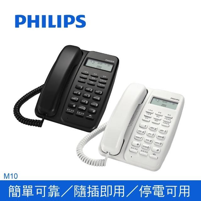 【Philips 飛利浦】飛利浦來電顯示有線電話M10