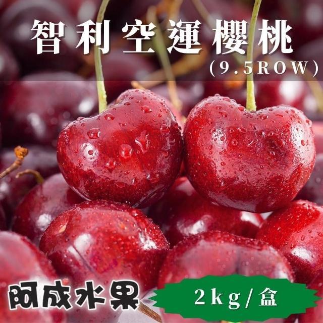 【阿成水果】智利櫻桃9.5Row(2kg/盒)