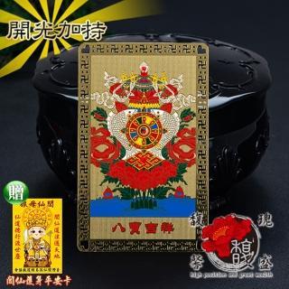 【馥瑰馨盛】八寶吉祥金銅卡-梵語和睦圓滿觀音菩薩-吉祥西藏密宗合金(含開光加持)