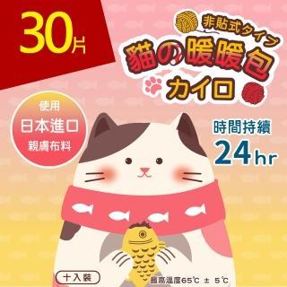 貓的暖暖包  長效型24h手握式暖暖包 - 30入組