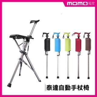 【索樂生活】Ta-Da泰達自動手杖椅(拐杖椅可折疊座杖登山助力杖登山杖健走杖)
