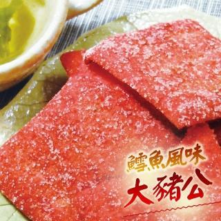 【惠香】鱈魚風味大豬公80g(台灣經典古早味零食 甜甜辣辣)