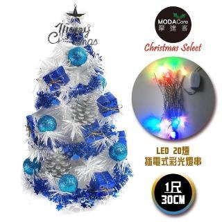 【摩達客】台灣製迷你1呎/1尺30cm裝飾白色聖誕樹(雪藍銀松果系+LED20燈彩光插電式 樹免組裝)