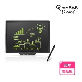 【Green Board】SP 20局部清除電紙板(20吋大面板)