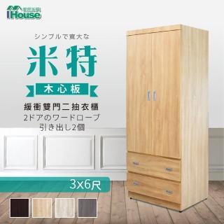 雙11限定【IHouse】米特 木心板雙門二抽衣櫃-3x6尺(附鏡)