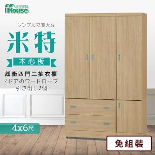 【IHouse】米特 木心板緩衝四門二抽衣櫃-4x6尺(附鏡)