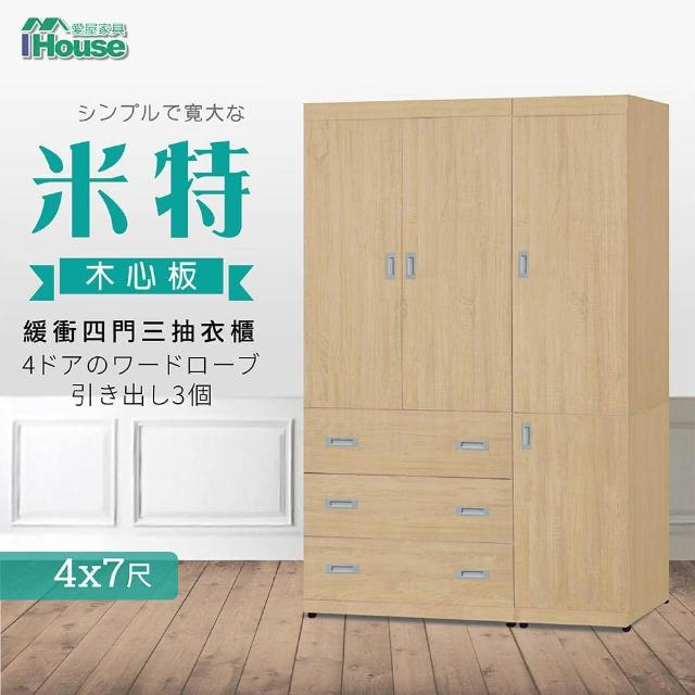 【IHouse】米特 木心板緩衝四門三抽衣櫃-4x7尺