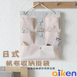 【aiken 艾肯】日式帆布收納掛袋(五格收納掛袋 四色可選)