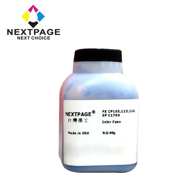 【NEXTPAGE 台灣榮工】Fuji Xerox CP115w/CP225w/CM115w 鐳射印表機 CT202265 藍色碳粉罐+晶片組