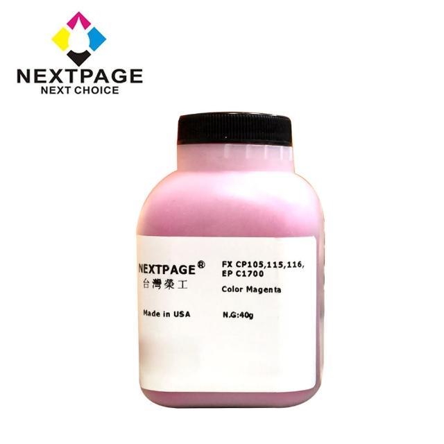 【NEXTPAGE 台灣榮工】Fuji Xerox CP115w/CP225w/CM115w 鐳射印表機 CT202266 紅色碳粉罐+晶片組