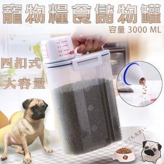 【aiken 艾肯】2入組 新 四扣式 寵物糧食密封罐 手提有蓋帶量杯(密封儲物罐 收納罐 3kg*2入)