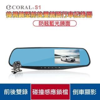 【CORAL/ODEL】後視鏡前後雙錄行車紀錄器S1(贈32G記憶卡)