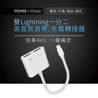 【YOMIX優迷】iPhone雙 Lightning 一分二高音質音樂/充電轉接器