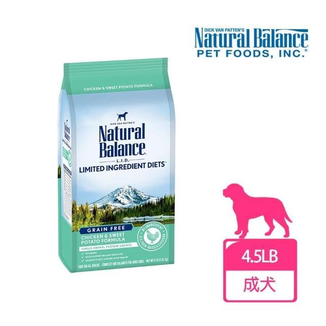 【Natural Balance】LID低敏無穀地瓜雞肉全犬配方原顆粒-4.5磅(地瓜+雞肉)