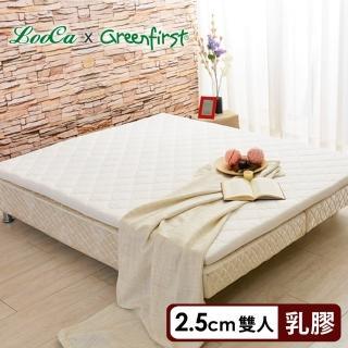 【法國防蹣防蚊技術】LooCa 2.5cm防蹣防蚊冬夏兩用舒眠HT乳膠床墊(雙人5尺-Greenfirst系列)