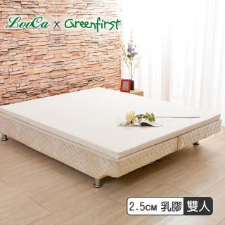 【LooCa】2.5cm防蹣防蚊HT乳膠床墊-雙人5尺(白色-Greenfirst系列-雙12)
