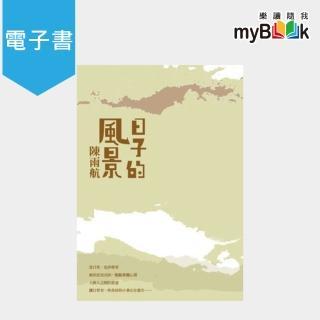 【myBook】日子的風景(電子書)