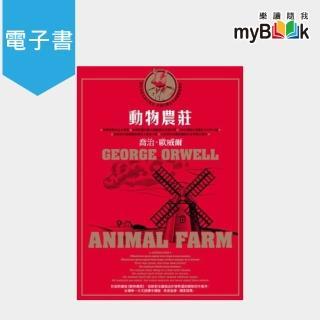 【myBook】動物農莊(台灣唯一正式授權中譯版,首度獨家收錄原版作者序〈新聞自由〉) EPU(電子書)