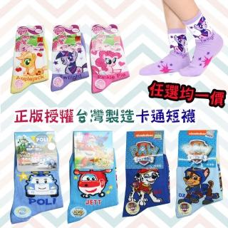 【DF童趣館】正版授權台灣製造卡通短襪 - 隨機五入