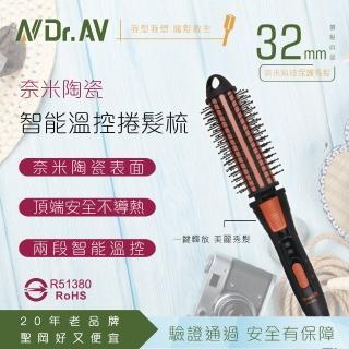 【Dr.AV 聖岡科技】奈米陶瓷智能溫控造型捲髮梳DR-002C(捲髮梳 奈米科技 亮麗造型 魔髮教主)