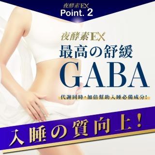 【Simply 新普利】超濃代謝夜酵素錠EX30顆x2盒(楊丞琳 代言推薦)