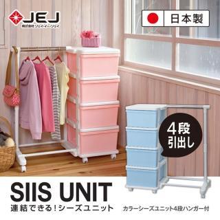 【JEJ】SiiS UNIT系列 衣架組合抽屜櫃 4層 2色可選(日本製造 免工具即可組裝)