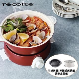 【recolte 日本麗克特】fete 調理鍋 貴族紅 全配組(含牛排烤盤及不鏽鋼蒸鍋組)
