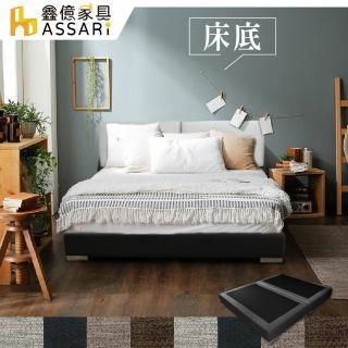 【ASSARI】梅薇思耐刮貓抓皮床底(雙大6尺)