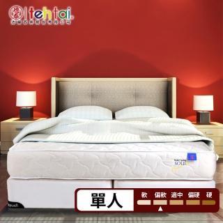 【德泰】頂級飯店獨立筒 彈簧床墊-單人3尺