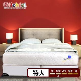 【德泰】頂級飯店獨立筒 彈簧床墊-特大7尺