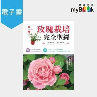 【myBook】玫瑰栽培完全聖經(電子書)