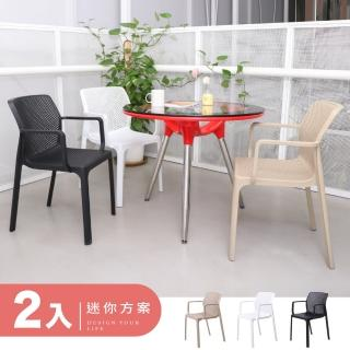 【IDEA】2入組-Mela輕量極透氣舒適休閒椅(餐椅/戶外椅)