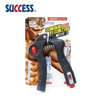 【SUCCESS 成功】可調強度計次握力器-第三代 S5215(2入組)