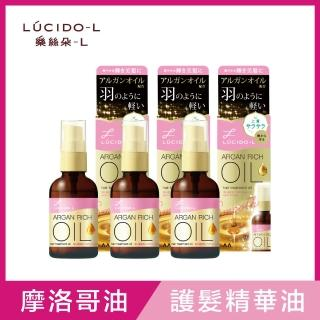 【LUCIDO-L樂絲朵-L】摩洛哥護髮精華油超值3入組(60ml*3)
