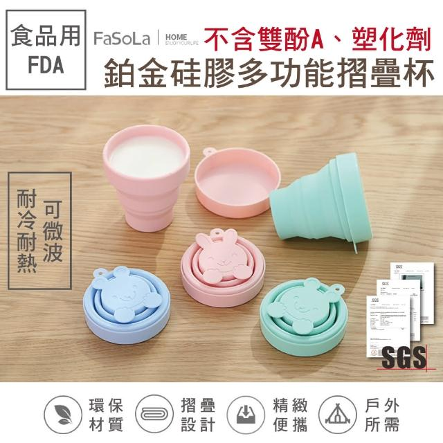 【Lestar】Fasola 食品級FDA鉑金矽膠多功能摺疊碗杯