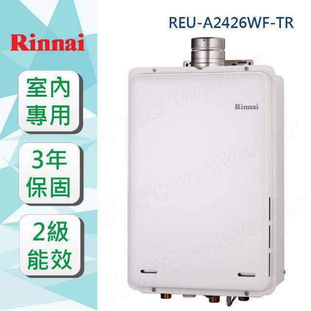 【林內】屋內型FE強制排氣24L熱水器(REU-A2426WF-TR)