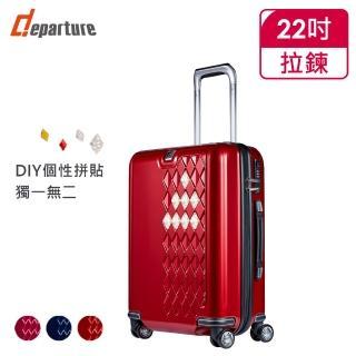 【departure 旅行趣】Cristallo 晶鑽  22吋 行李箱(3色可選-HD601)