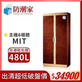 【防潮家】480公升防潮除臭鞋櫃(SH-540胡桃木 包包收納櫃)