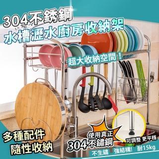 【304不鏽鋼】水槽瀝水收納架