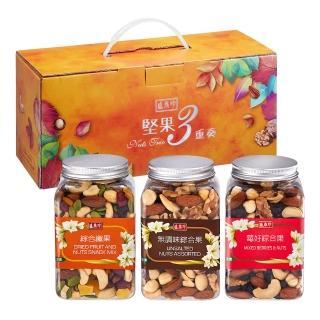【盛香珍】堅果三重奏780g(每日堅果+綜合纖果+無調味綜合果)