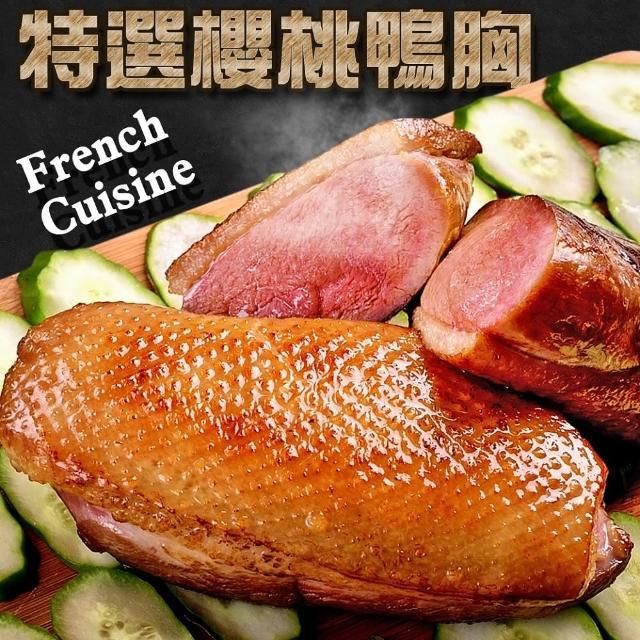 【鮮綠生活】厚切法式特級櫻桃鴨胸280g/包(10包+贈1包 共11包)