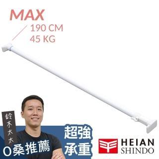 【平安伸銅】[最強款]兩段式強化伸縮桿 RTW-110(max 190cm/45kg)