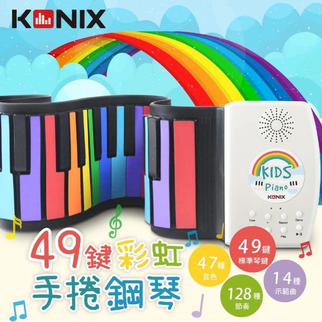 【KONIX】49鍵彩虹手捲鋼琴 鋰電池版