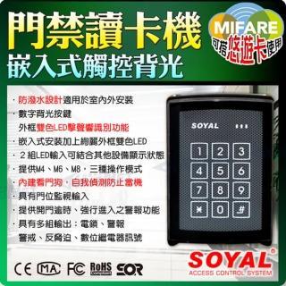 【KINGNET】門禁系統 Mifare 室外讀卡機 防潑水(支援悠遊卡)